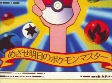 pokeball anime