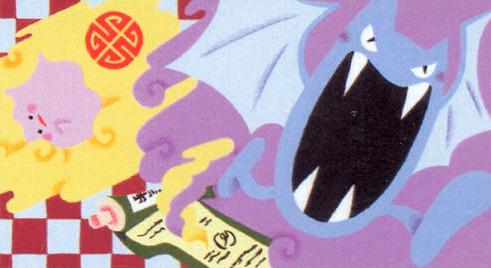 koga's ninja trick artwork
