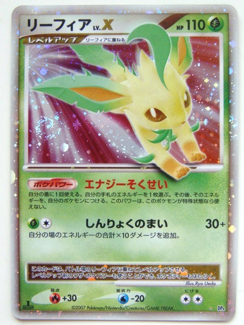Leafeon LV.X Majestic Dawn MD 99 Japanese Pokemon Card
